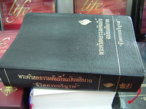 The Full Life Study Bible in Thai Language Edition / Black Leather Bound, Concoradnce, Color Maps