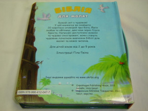 Ukrainian Language Bible for Children / Board Book with 20 Stories from the Bible