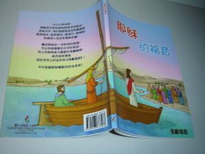 The Gospel Of Jesus - Comic Book for Children in Chinese Language