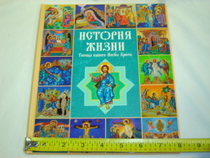 The Story of Our Lord Jesus Christ / Illustrated Orthodox Children's Bible in Russian Language