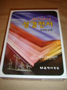 The Holy Bible - Korean Revised Version with Illustrations H77EP / Golden Edges in Protective Box / Traditional Translation