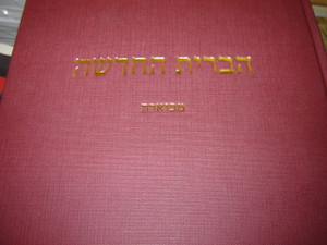 Hebrew New Testament / Study Edition with References - and Maps MR270