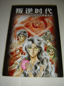 Manga Mutiny Comic Book Series / Old Testament Part 1 - Bad Times (Chinese Edition)