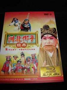 Hebei Bangzi / Peking Opera