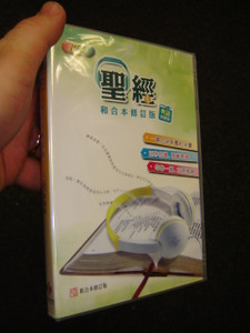 Cantonese Audio Bible / MP3 Audio DVD / 2014 Revised Chinese Union Version RCUV