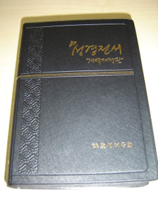 Korean Bible Black PVC Cover / New Korean Revised Version / NKR62MN 03230 / Printed in Korea