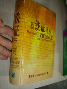 New Evidence That Demands A Verdict (Simplified Chinese Translation) / Josh McDowell's New Evidence That Demands a Verdict combines the two original best-selling volumes into one