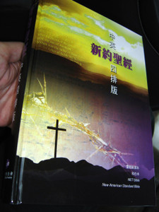 The Parallel New Testament in Chinese and English with 4 Versions: Chinese New Version