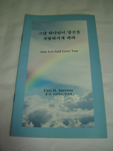Just Let God Love You by Pastor Carl H. Stevens / Korean Language Edition