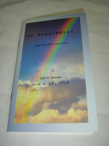 Just Let God Love You by Pastor Carl H. Stevens / Japanese Language Edition