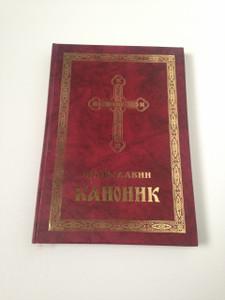 Serbian Orthodox Canonic / Pravoslavni Kanonik / Great for Serb Orthodox Believers from Serbia / 25 Topics