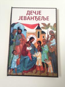 Serbian Orthodox Illustrated Children's Gospel Book / Decsje Jevangelije / Let the Little Children Come