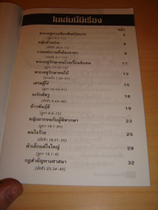 Thai Good News For You Book 3 690P / Thai Children's Bible Story Book, Possible to Color most of the Pages
