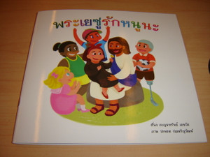 Thai Christian Children's Book with CD that includes 9 Classic Children's Songs in Thai Language / Jesus Loves the Little Children