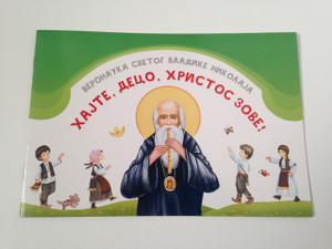Serbian Orthodox Children's Book filled with Poems from Saint Nikolaj / Children Come, Jesus is Calling