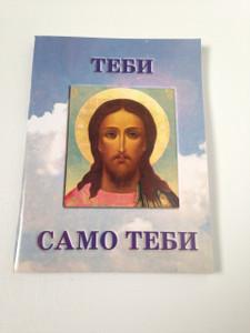Serbian Orthodox Spiritual Poems and Chants Collection / Tebi, Samo Tebi / Duhovna Pesmaricsa