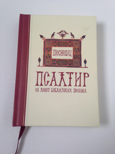 Serbian Orthodox Psalms Psaltir from Belgrade Saint Seva Church with Special Pictures