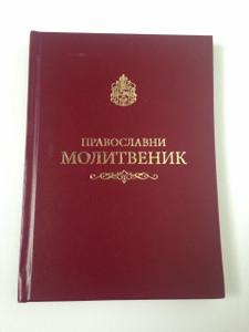 Serbian Orthodox Prayer Book from Belgrade, Serbia / Full Color / Pravoszlavni Molitvenik
