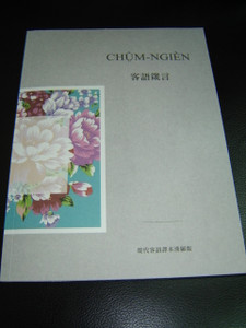 The Book of Proverbs in Hakka with Audio Recording - Listen and Read / Chum-Ngien
