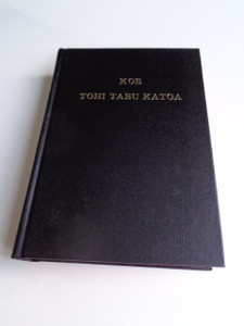Tongan Bible West Old Version / Koe Tohi Tabu Katoa / Reprinted from 1884 Edition / Black Hardback 53W
