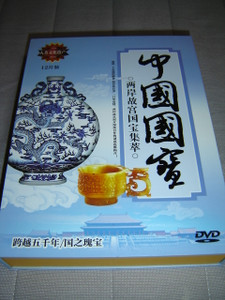 Most Precious Treasures of China 12 DVD Series / Zhongguo chuan shi guo bao
