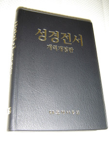 The Holy Bible in New Korean Revised Version NKRV KBS / NKR72H 03230 / Printed in Korea / Black PVC Cover with Golden Lettering on Cover