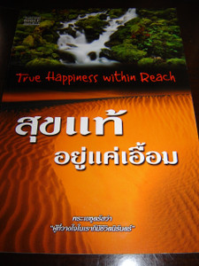 The Book of Romans in Thai Language / Thai Holy Bible / New Testament