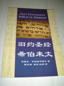 Old Testament Biblical Hebrew Textbook / Teaching the Hebrew Language of the Old Testament to Chinese Bible Students