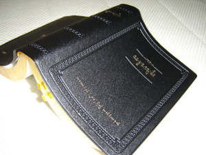 The Holy Bible in Myanmar Burmese with Golden Edges / MYAN JV 32PL / by Rev.A. Judson, D.D. / Black Cover with Gold Lettering