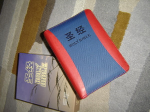 Chinese Union Version Bible Imitation Leather Cover, Golden Edges, Thumb Index, Zipper / Small Size Chinese Bible