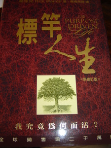 The Purpose Driven Life (Chinese Language Edition) [Paperback] by Rick Warren