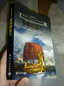 Chinese - English Bilingual Edition: The Voyage of the Dawn Treader / The Chronicles of Narnia