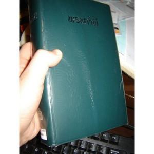 The Holy Bible in Lao Common Language / La Sainte bible en laotien curant