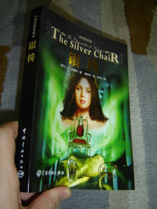 Chinese - English Bilingual Edition: The Silver Chair / The Chronicles of Narnia