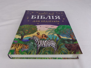 The Lion Children's Bible in Ukrainian for Teenagers / Beautiful Color Illustrations