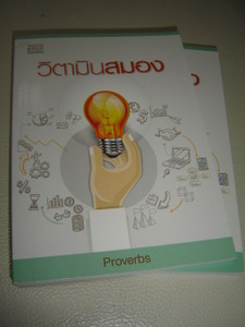 The Book of Proverbs in Thai Language / Solomon's Proverbs / Thai Pocket Size Edition