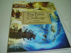 Thai Language Children's Bible Activity Book E100 / Big Bible Challenge book and online materials, fold out pages