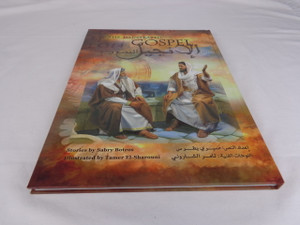 The Illustrated Gospel / Arabic - English Bilingual Edition / Written in Simple, Contemporary Language