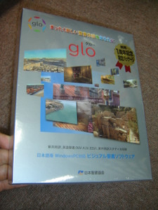 GLO BIBLE JAPANESE Text Edition / Experience the Bible like never before GLO / Maps, Bible Land Images