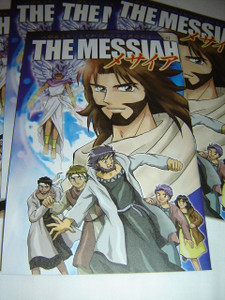 The Messiah - JAPANESE Language Edition / Children's Comic Book / Short Version of Manga Messiah in Booklet Form
