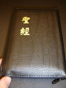 Chinese Luxury Bible / Black Leather Bound, Zipper, Golden Edges, Small Size / Union Version Shen Edition