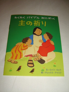 Japanese Children's Bible Booklet / Our Father / Text by Lois Rock