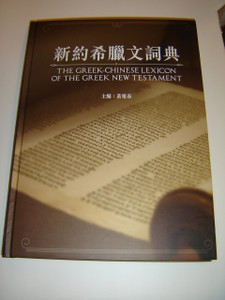 The Greek - Chinese Lexicon of the Greek New Testament / RCUV