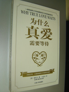 Why True Love Waits / Chinese Language Edition, Simplified Characters