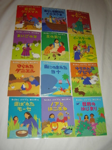 Japanese Children's Bible Booklet Series 12 Booklets / Classic Bible Stories / Text by Lois Rock