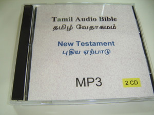 MP3 Audio Reading Tamil Language New Testament / The Tamil Audio New Testament