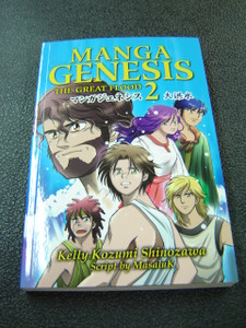 Manga Genesis 2 - The Great Flood / Manga Graphic Novel / Bible Comic with Genesis Trivia