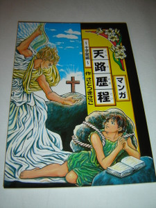 Japanese Pilgrim's Progress the Comic Book Version / John Bunyan
