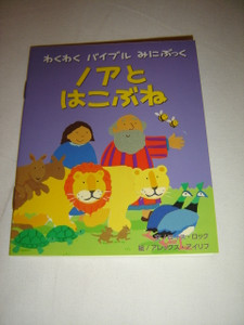 Japanese Children's Bible Booklet / Noah and the Ark / Text by Lois Rock