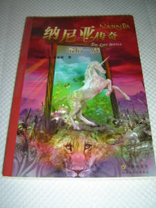 Chronicles of Narnia: The Last Battle Translated to the Chinese Language